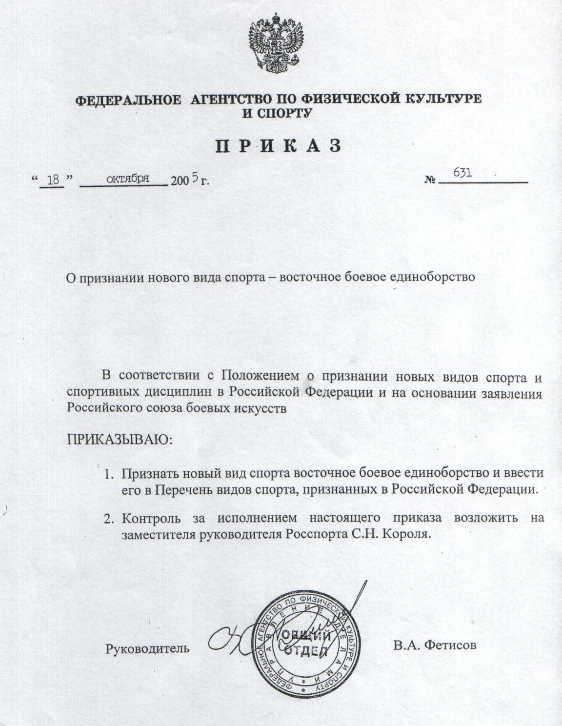 Приказ Росспорта № 631 о признании вида спорта Восточное боевое единоборство (ВБЕ)