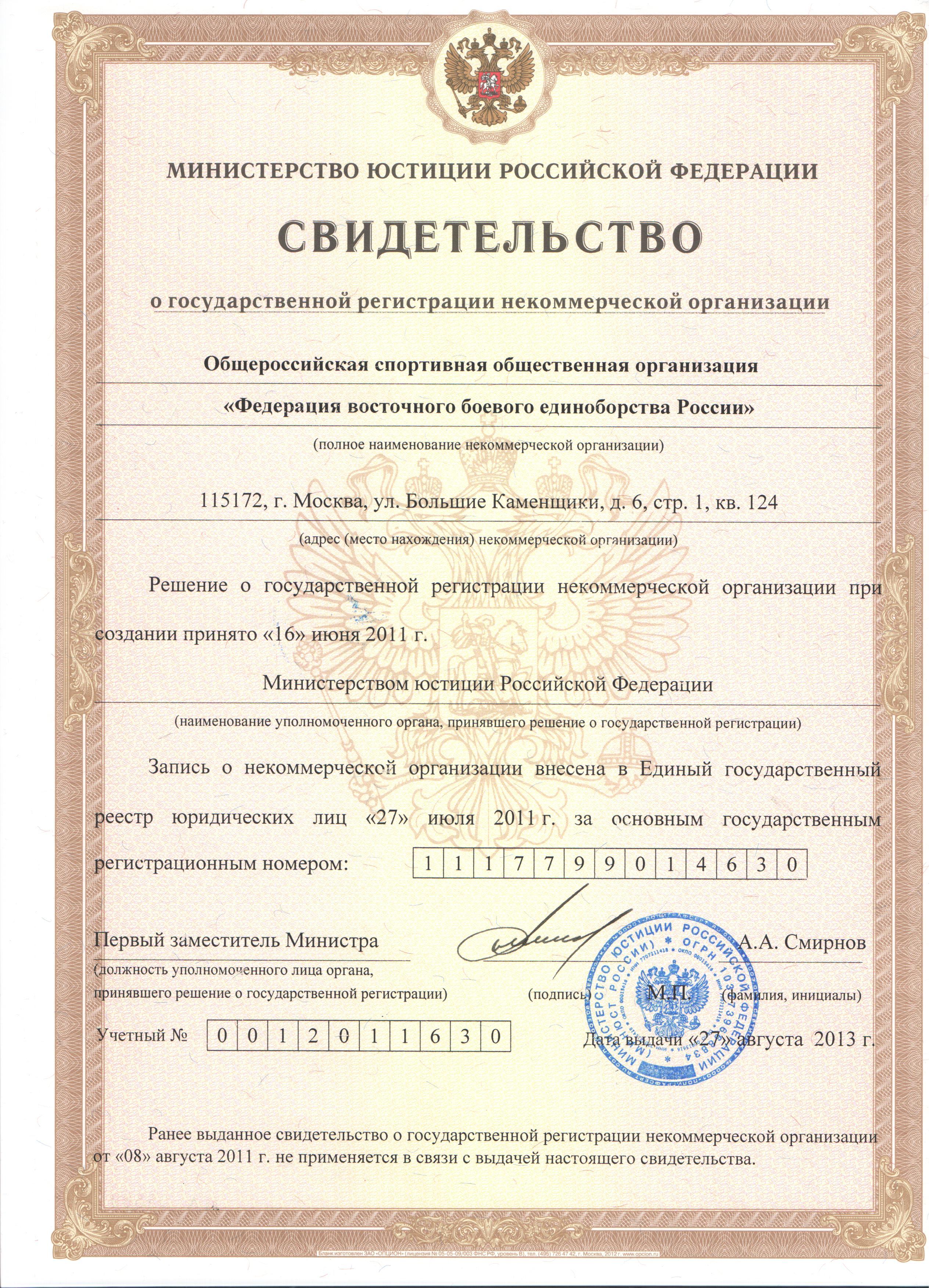 Свидетельство Минюста — новая ФВБЕР 001